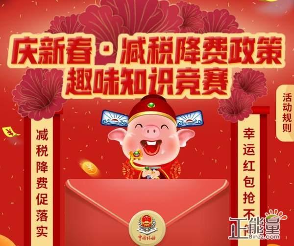 2019安徽税务减税降费政策答题题目汇总