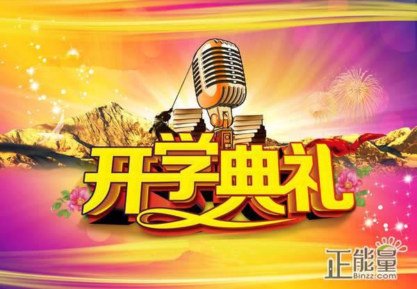 2019年春学期开学典礼校长讲话稿精选2篇