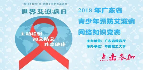2019广东省青少年预防艾滋病健康教育有奖网络知识竞赛题目大全