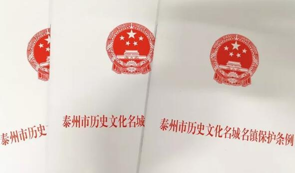 泰州市历史文化名城名镇保护条例于()月()日起正式施行A2019年