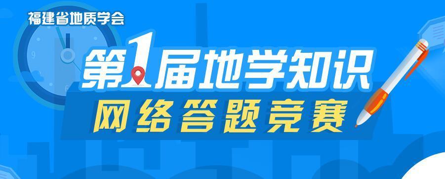 福建省2019第一届地学知识网络答题竞赛题目答案大全