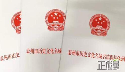 历史文化名城名镇保护名录需要向社会公布么()A需向社会公布