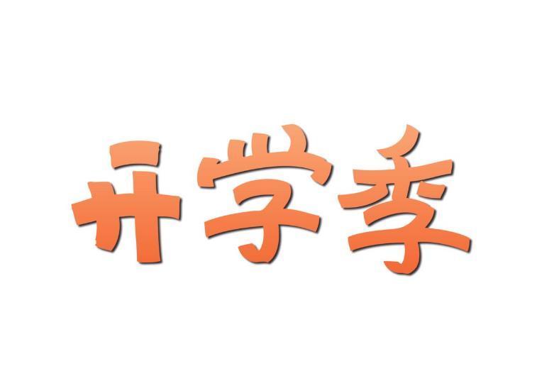 2019新学期开学祝福语鼓励说说精选