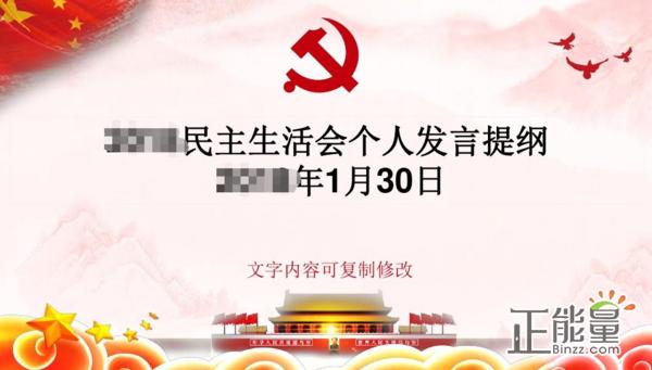 2019民主生活会个人发言材料范文精选3篇