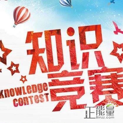2019中国特色社会主义思想知识竞赛题库大全含答案