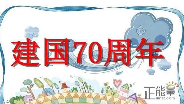 2019庆祝建国70周年标语口号横幅大全