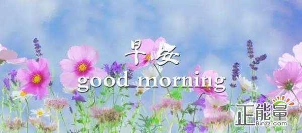 送自己的早安正能量简单一句话大全