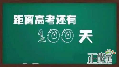 高考100天倒计时励志语录大全精选