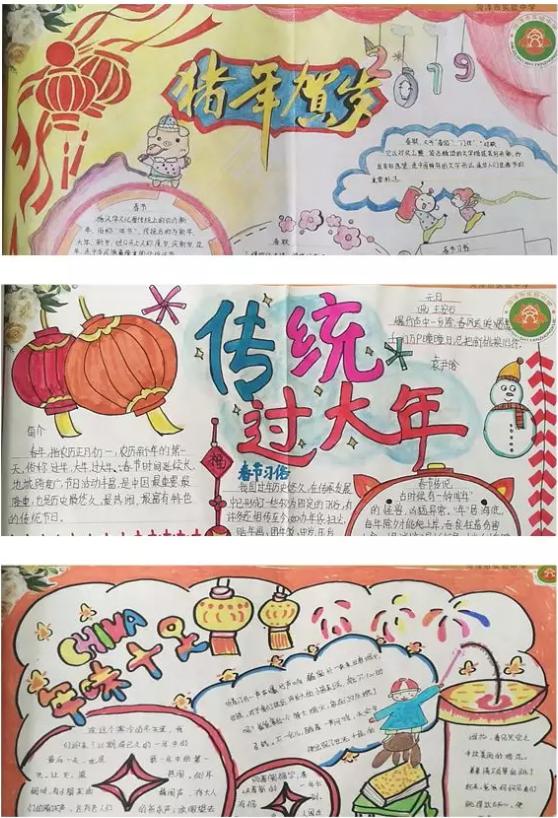 我的寒假我的中国年主题手抄报精美图片大全