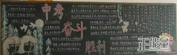 2019备战中考冲刺中考手抄报大全