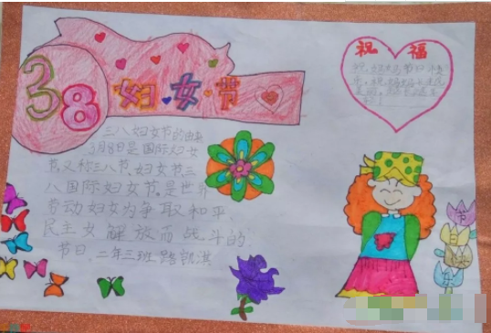 三八妇女节送给母亲的手抄报精美图片大全
