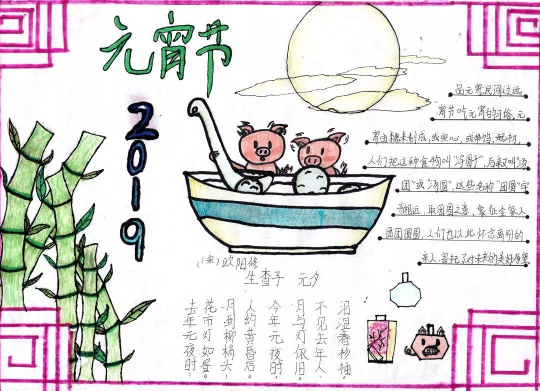 猪猪年手抄报精美图片大全