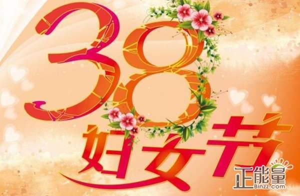 2019三八妇女节经典祝福微信问候语大全