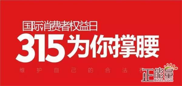 315消费者权益日祝福语微信问候精选100条