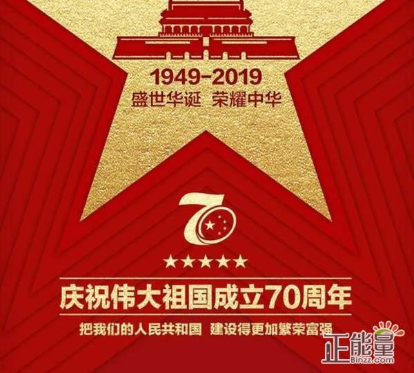 2019庆祝建国70周年主题横幅标语口号大全