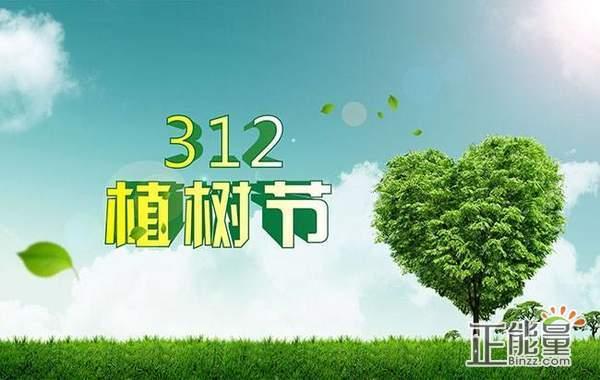 3.12植树节祝福语唯美微信问候说说大全