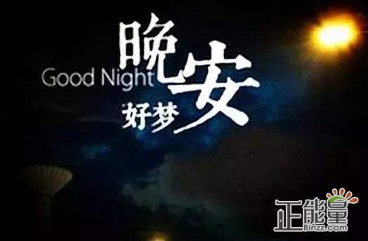 送给自己的晚安正能量说说励志心语大全