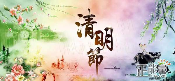 清明节离别思念的祝福语微信说说大全