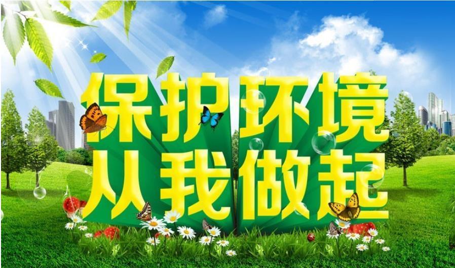 高中国旗下讲话稿:心存环保精神,身系环保活动