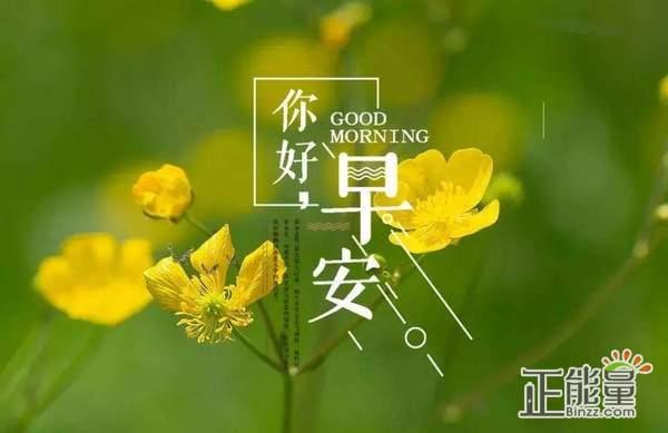 三月早安正能量简单一句话微信暖心说说大全