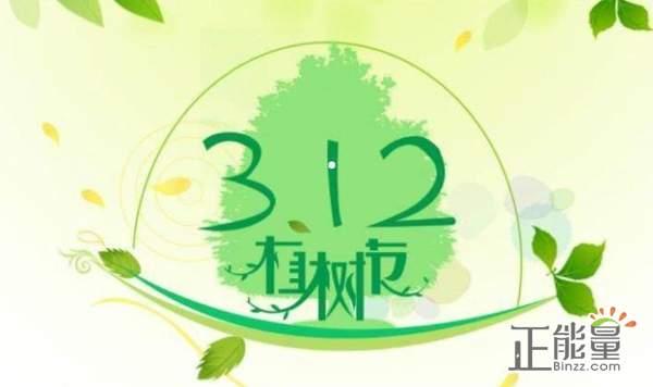 312植树节横幅标语口号大全
