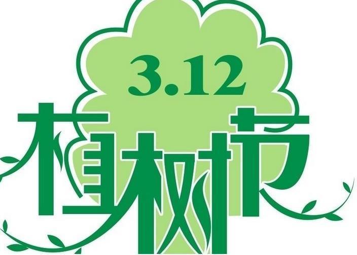 3.12植树节祝福语简短公益短信说说祝福大全精选