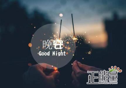 送给朋友的晚安正能量唯美心情说说大全