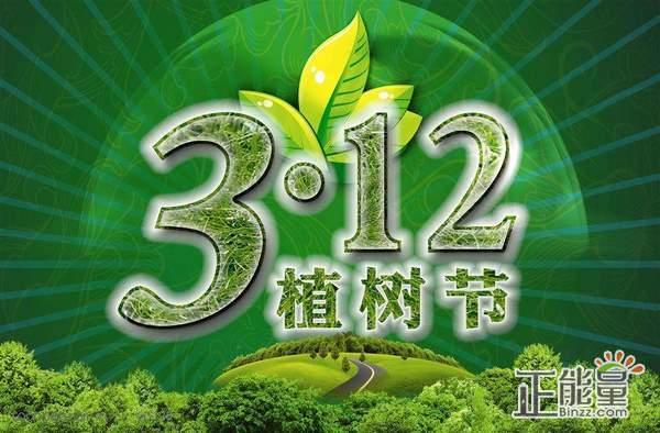 312植树节发朋友圈的说说微信心情语录大全