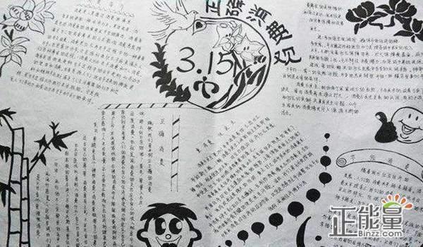 3.15消费者权益日手抄报内容图片大全