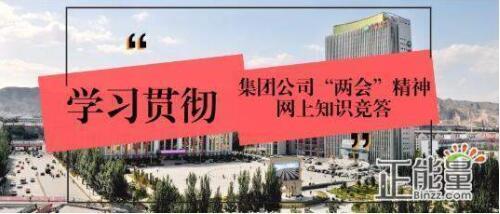 ()通过技术改造,原煤产量突破千万吨,成为集团公司第9座千万吨级