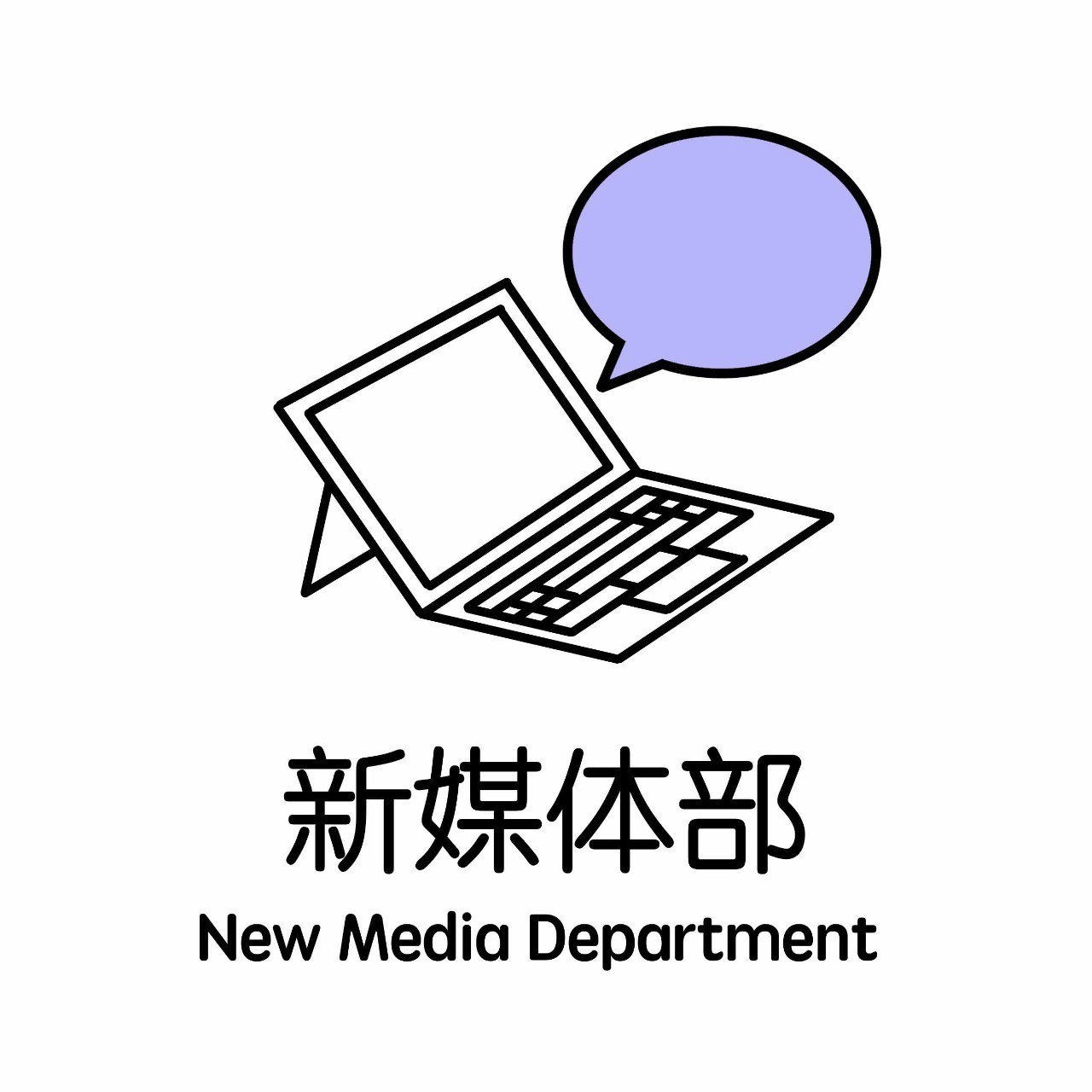 2019学年第一学期学生会新媒体部述职报告