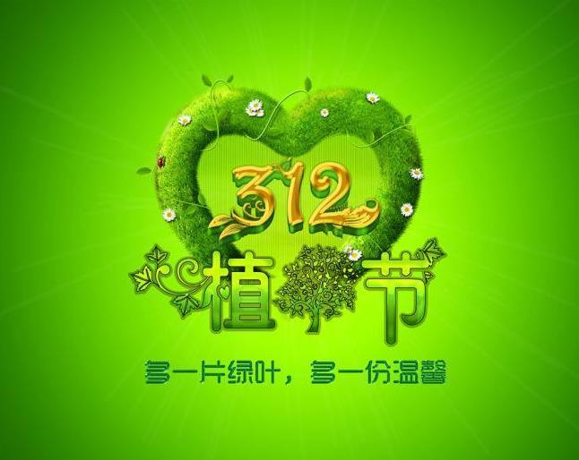 3.12植树节快乐祝福问候短语说说精选
