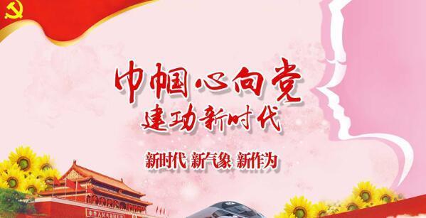 学校纪念三八妇女节暨三八红旗手表彰及先进事迹报告会总结