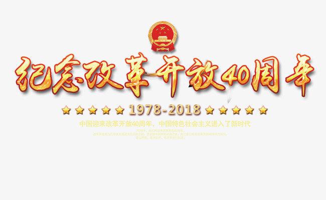 纪念改革开放40周年主题征文稿1500字