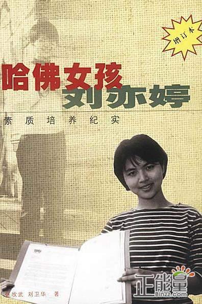 哈佛女孩刘亦婷读后感800字