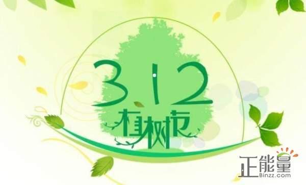 312植树节祝福语简短朋友圈祝福语大全