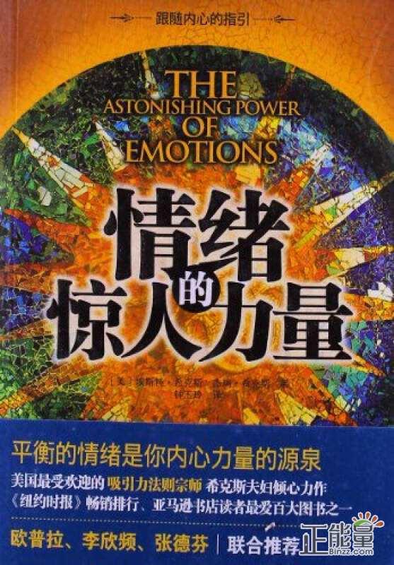 情绪的惊人力量读后感范文800字