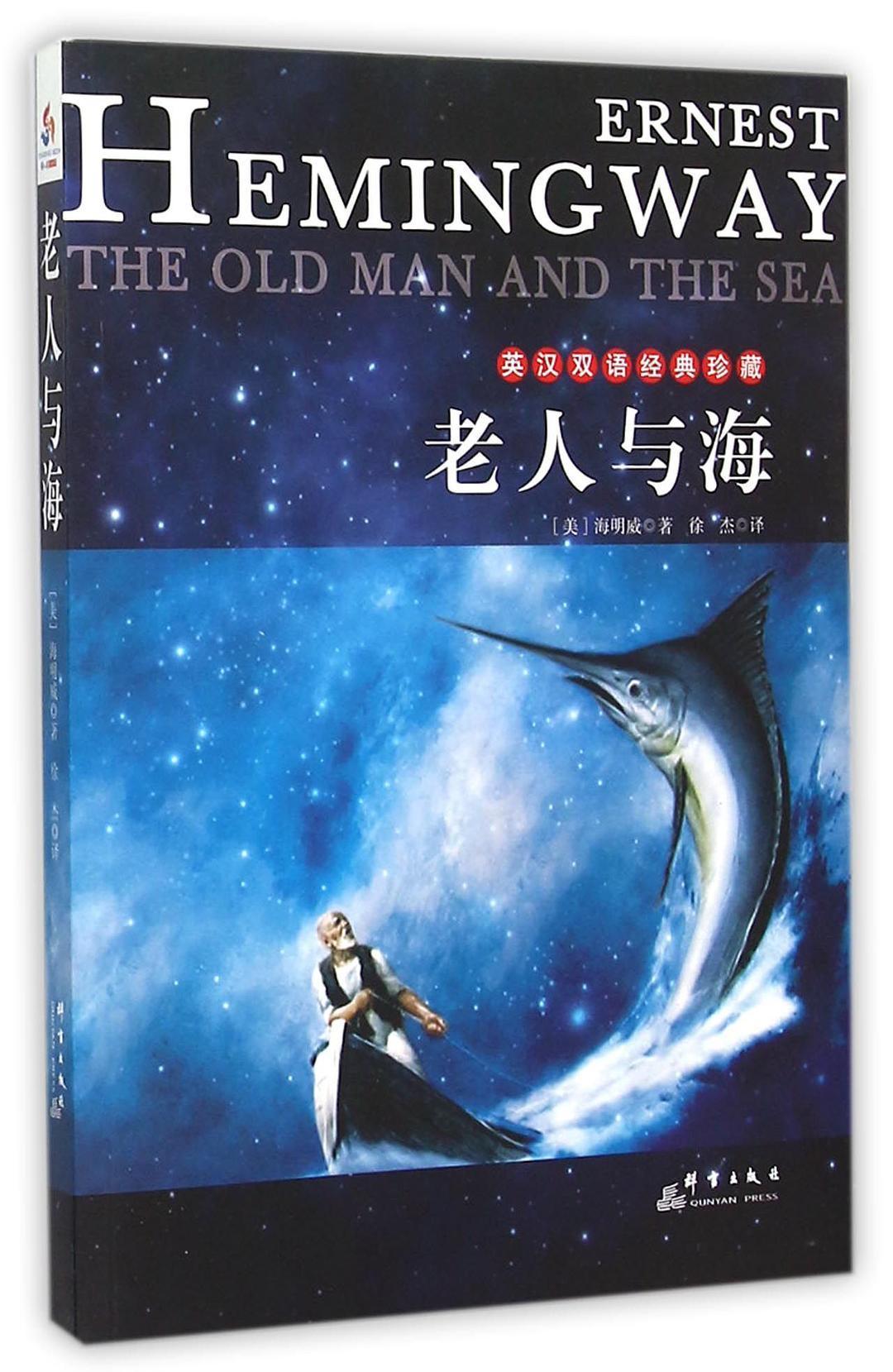 老人与海的读后感范文500字