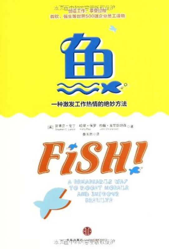 鱼:一种激发工作热情的绝妙方法读后感1300字