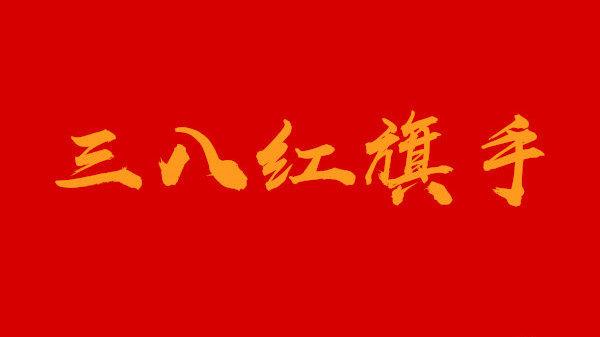 三八红旗标兵岗先进事迹材料