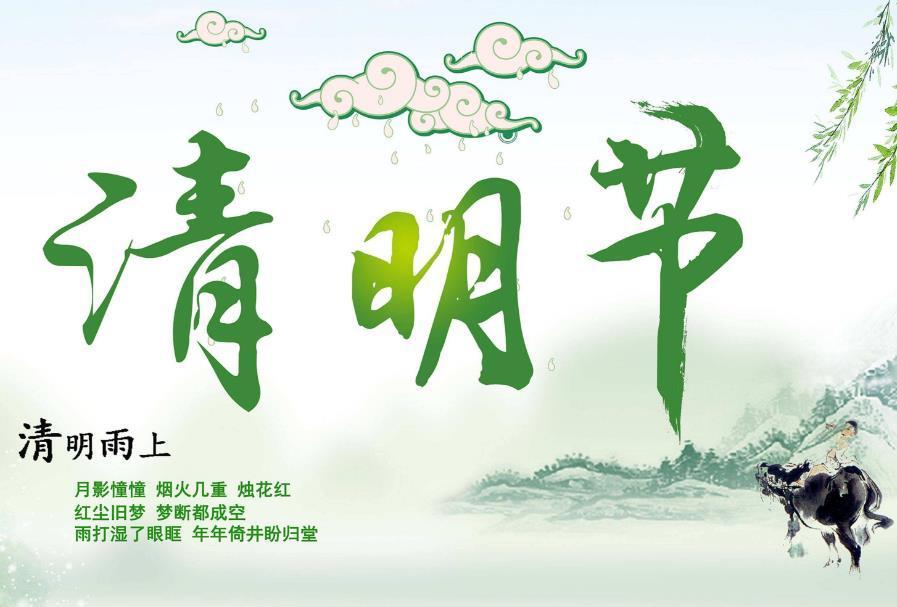 2019清明节朋友圈祝福语平安问候说说大全精选