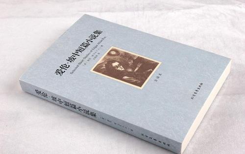 爱伦坡短篇小说集读后感2500字欣赏