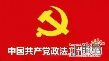 中国共产党政法工作条例学习心得体会800字