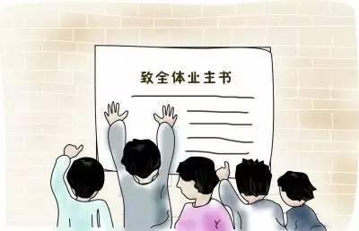 2019年竞选小区业委会演讲稿
