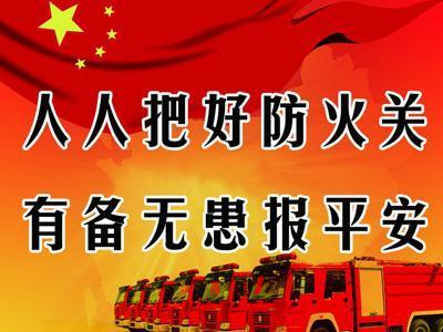 春季消防宣传标语口号横幅大全