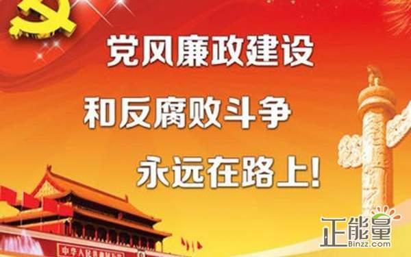 公安民警学习党风廉政建设会议精神心得体会精选9篇
