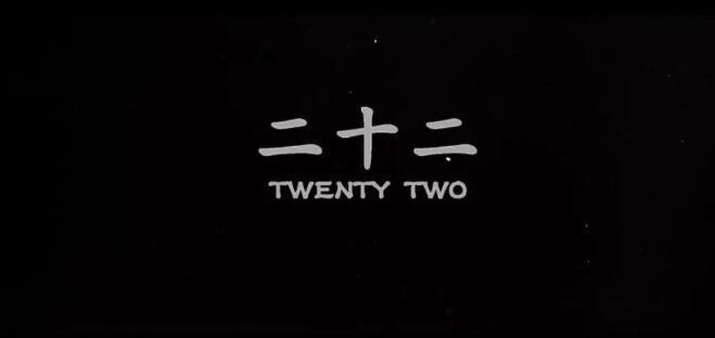 关于电影二十二观后感