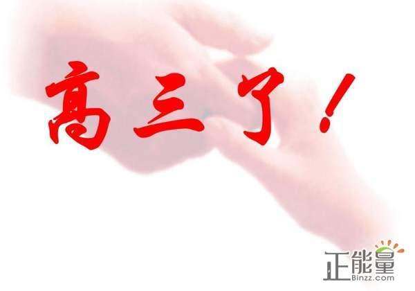 2019高三勵志口號霸氣押韻標語大全