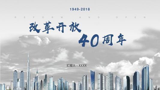 集团改革开放40年主题征文1300字