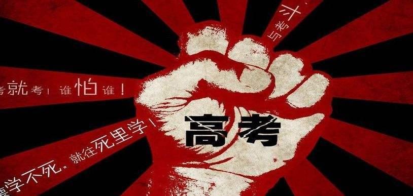 2019高三励志口号霸气押韵标语大全